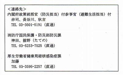 内閣府通達・コロナ対策避難所運営3_NEW
