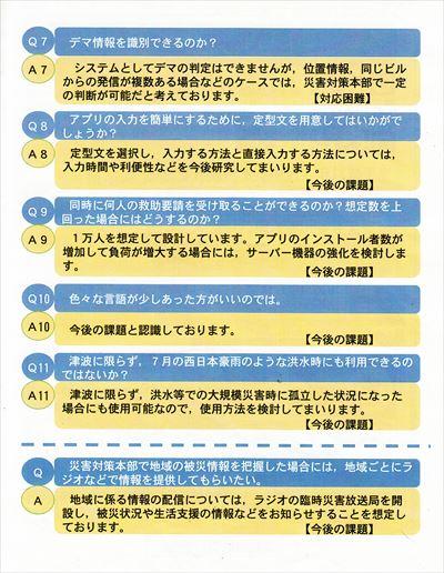 高知市スマホSOSアプリ異見2_NEW_R