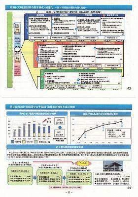 坂本茂雄47回県政意見交換会8_NEW