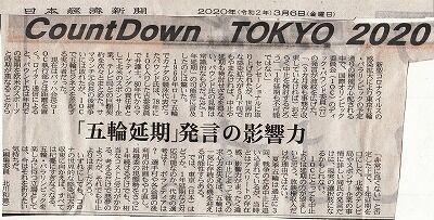 東京五輪は来年開催か?_NEW