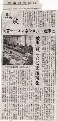 津久井進さん・日本経済新聞_NEW