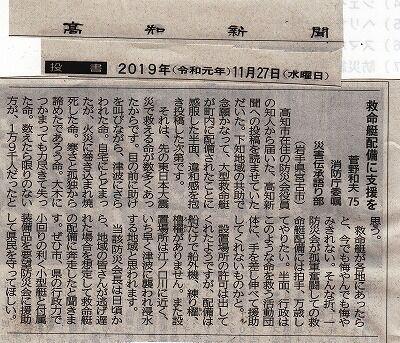 菅野和夫さん投稿文_NEW