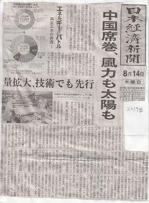 中国再生エネルギー超大国_NEW