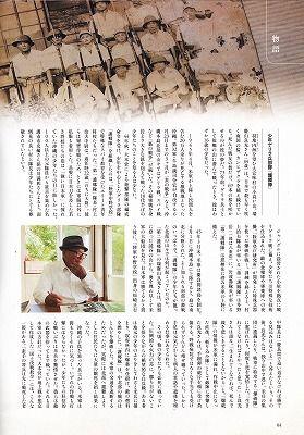 沖縄スパイ戦史解説本1_NEW