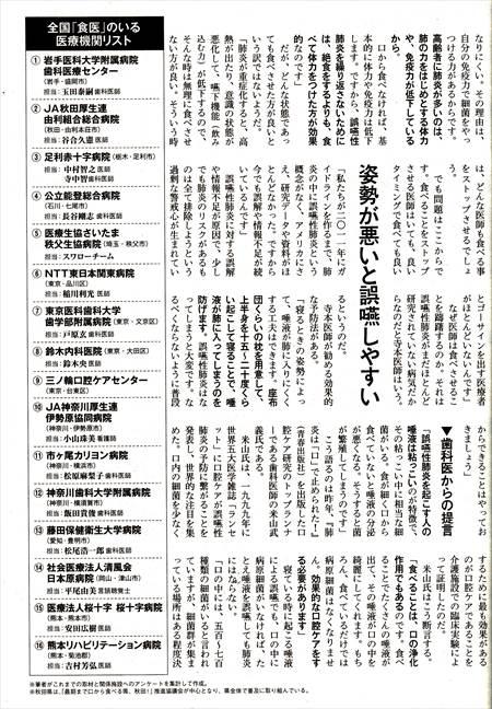 週刊文春記事・誤嚥性肺炎防止02_NEW_R