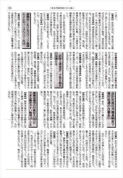 坂本茂雄・県政かわらばん58号3_NEW_R