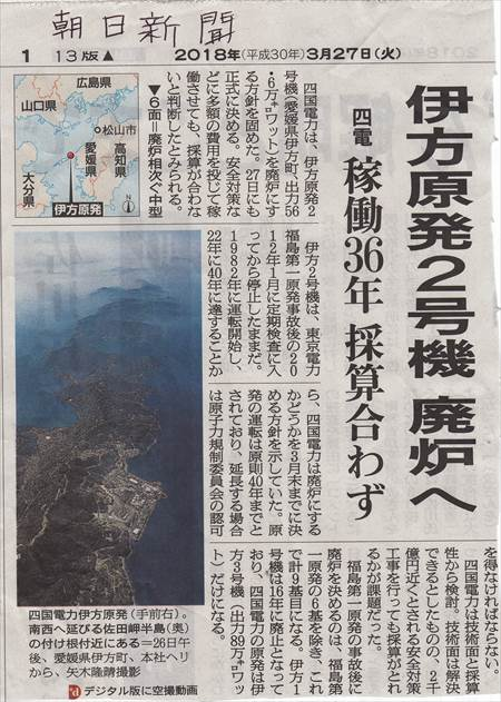 伊方2号機廃炉・朝日新聞記事_NEW_R