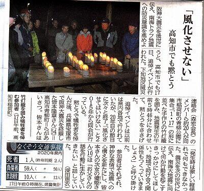 高知新聞夕刊記事_NEW
