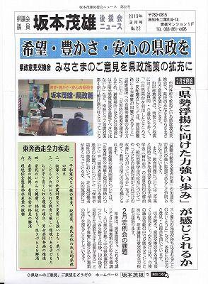 坂本茂雄後援会ニュース1_NEW