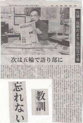 日本経済新聞 格井直光さん312_NEW