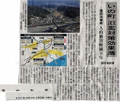 高知新聞記事322_NEW