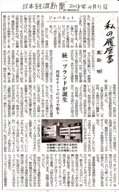 日経・私の履歴書・高田_NEW_R