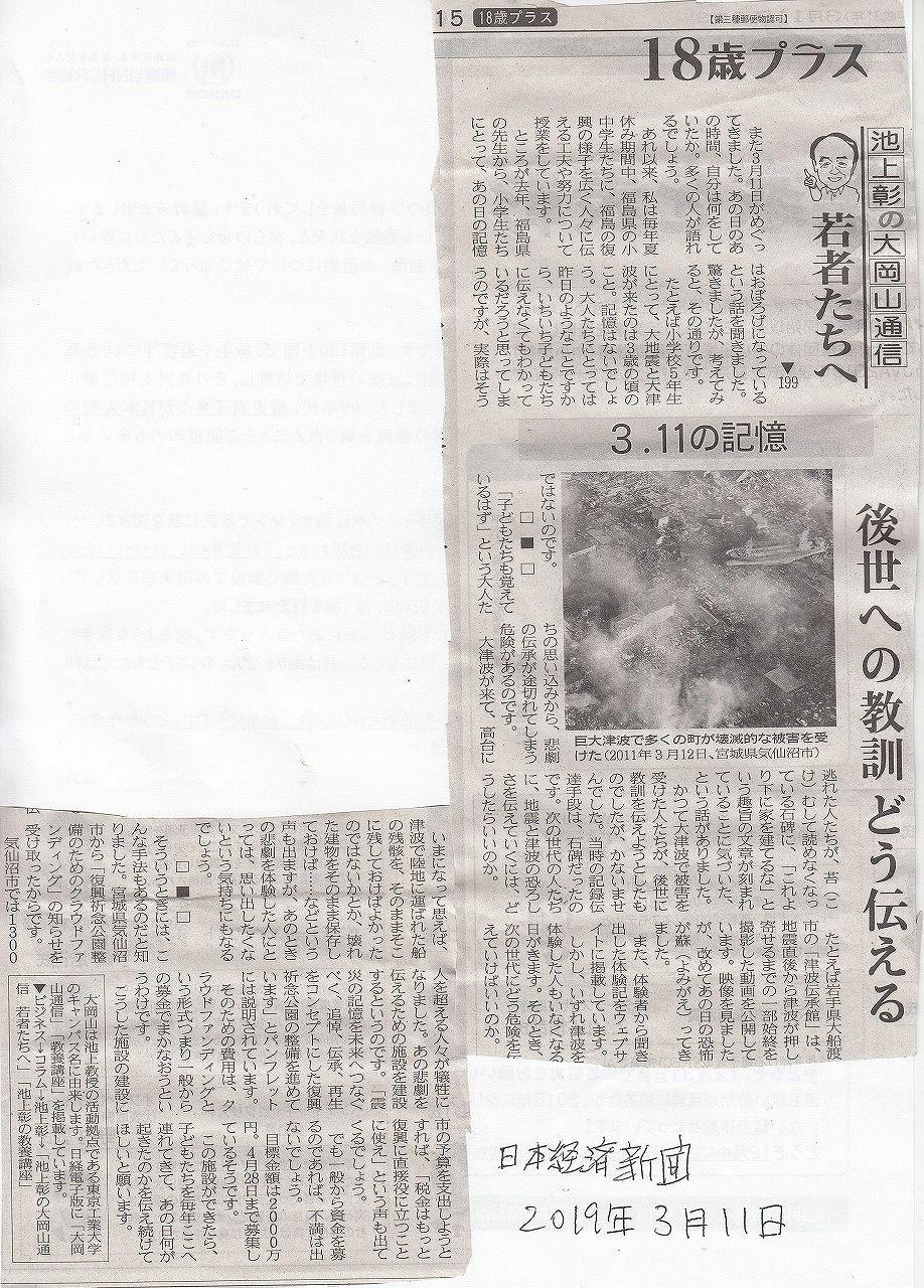 3・11の記憶の継承・伝達_NEW