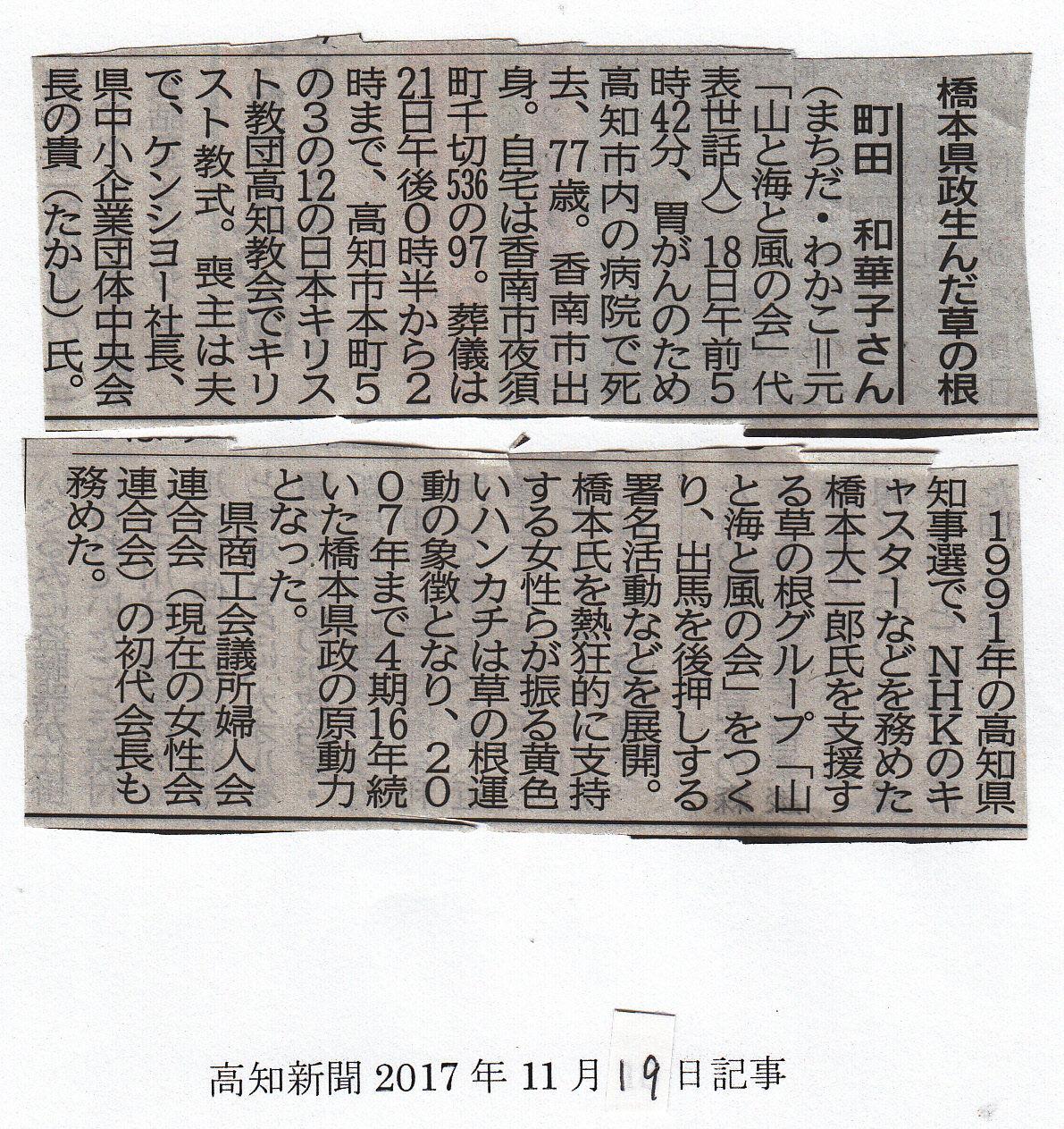 町田和華子さん逝去・2017年11月19日_NEW