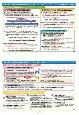 坂本茂雄47回県政意見交換会7_NEW