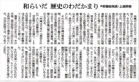 天皇沖縄朝日新聞_NEW_R
