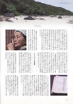 沖縄スパイ戦史解説本3_NEW