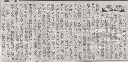 日経新聞。春秋520_NEW_R