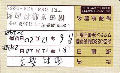 西村春子肺炎球菌ワクチン接種1