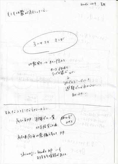 ボンズラフ2_R