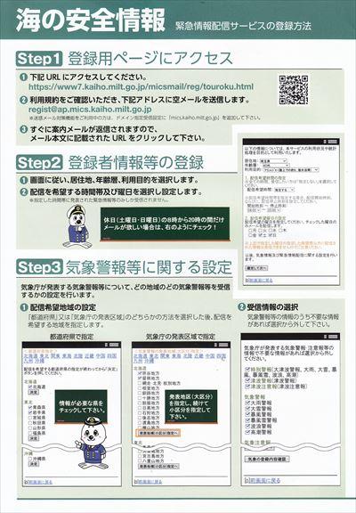 海の安全情報2_NEW_R