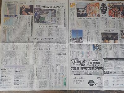 岩手日報3月1日4