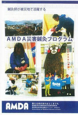 AMADA鍼灸防災_NEW_0001