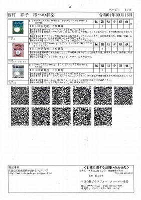 春子服薬・2019年9月13日 2_NEW
