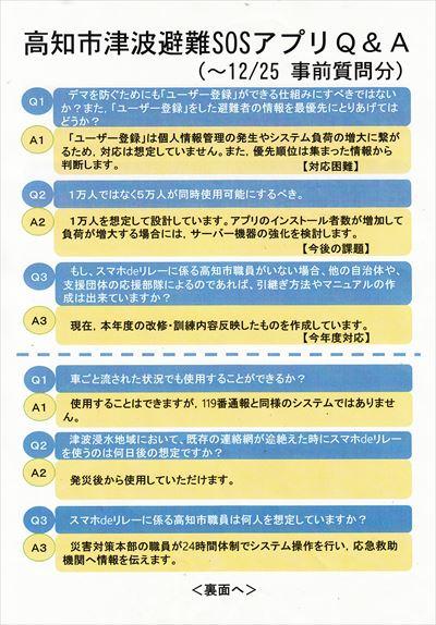 高知市スマホSOSアプリ異見3_NEW_R