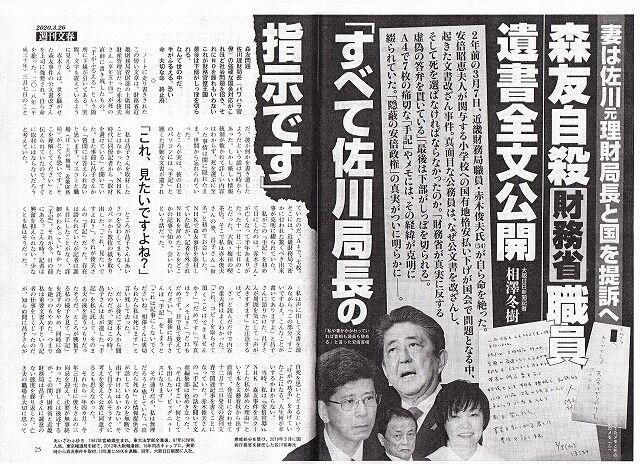 週刊文春記事1_NEW