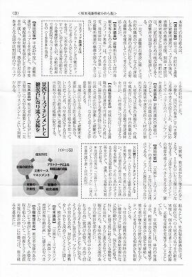 県政かわら版63号3_NEW