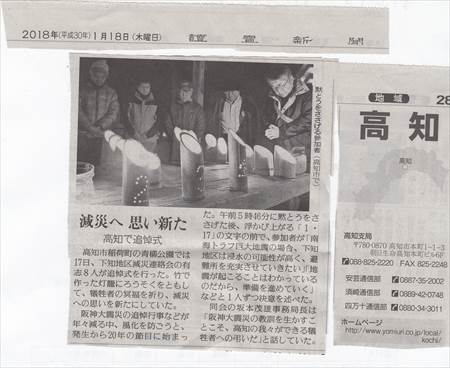 読売新聞2018年1月18日朝刊記事_NEW_R