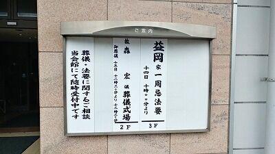 森宏さん葬儀看板