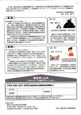 伊藤・砂田講演会722-2_NEW