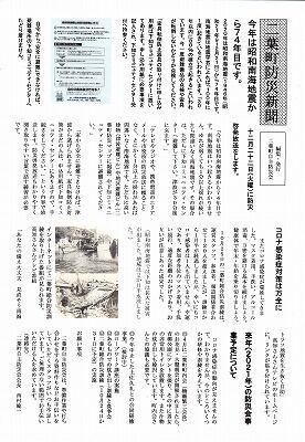 二葉町防災新聞2020年12月号(正)_NEWブログ用