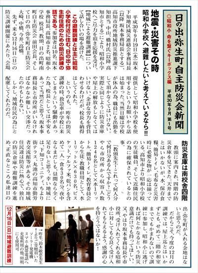 日の出・弥生防災新聞1_NEW_R