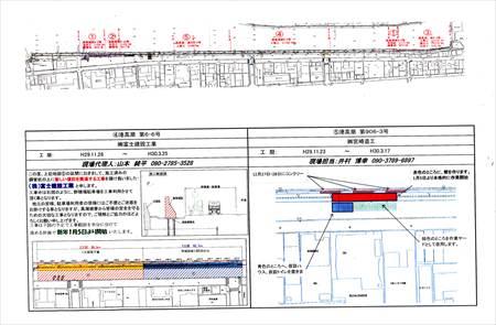 耐震護岸工事2017-12-2_NEW_R