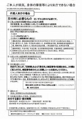 マイナンバー代理人申請_NEW