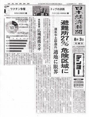 浸水域内の避難所の危険性・日経記事_NEW