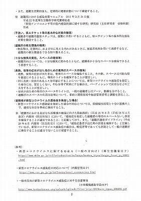 内閣府通達・コロナ対策避難所運営2_NEW