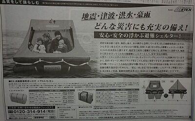 浸水避難筏・日本経済新聞「923