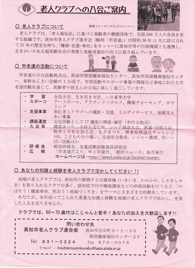 老人クラブ・高知市_NEW_R - コピー