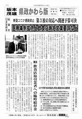 坂本茂雄県政かわら版64号ー1_NEW