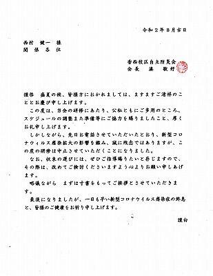 香西地区連合自主防災会_NEW
