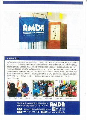 AMADA鍼灸防災6