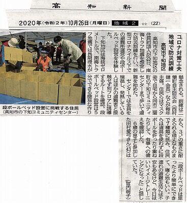 koichi news