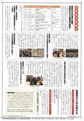 活き活き100歳新聞4_NEW