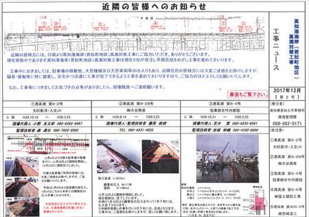 耐震護岸工事2017-12_NEW_R