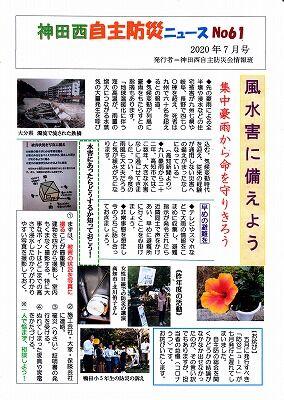 神田西自主防災ニューズ61号_NEW