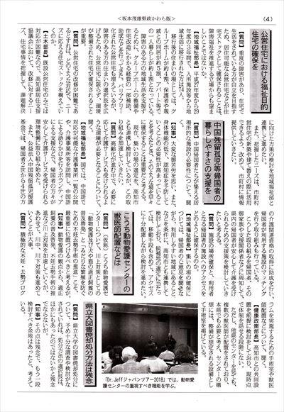 坂本茂雄・県政かわらばん58号4_NEW_R